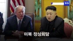 미북 정상회담 6월 12일 싱가포르