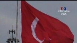Թուրքերին մտահոգում է Սիրիայի նկատմամբ քաղաքականությունը