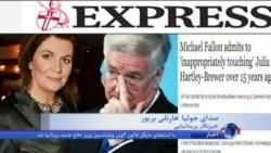افشای یک مزاحمت جنسی موجب برکناری وزیر دفاع بریتانیا شد