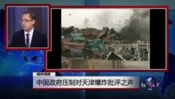 媒体观察:中国政府压制对天津爆炸批评之声