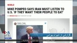 انتقاد وزیر خارجه آمریکا از نیوزویک: ایران تحریم غذایی و دارویی نیست
