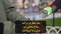 یک عطر در ترکیه سلاح مخفی در مبارزه با کرونا شد