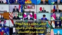 اجلاس مجازی و ویژه گروه۲۰ با محوریت چگونگی و میزان کمک به مردم افغانستان