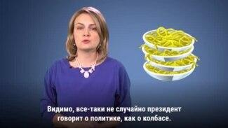 Ошибки в речи российских чиновников