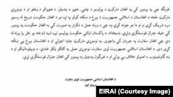 د افغانستان د سفارت اعلامیه