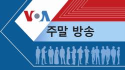 VOA 월요일 오전 방송 2부