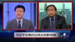 VOA连线:习近平访美抗议民众如影相随