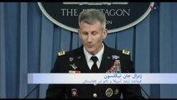 هشدار فرمانده ارشد آمریکا در افغانستان نسبت به نفوذ ایران، روسیه و پاکستان