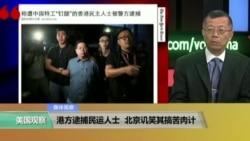 媒体观察:港方逮捕民运人士,北京讥笑其搞苦肉计