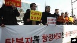 한국 서울의 중국 대사관 앞에서 탈북자 함정 체포와 강제 북송 중단을 촉구하는 인권단체 관계자들. (자료사진)