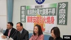 台灣在野黨國民黨批評行政院長賴清德的台獨言論 (美國之音張永泰拍攝)