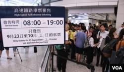大批記者及市民在西九站等候購買高鐵香港段首日通車的頭班車票。(美國之音湯惠芸)