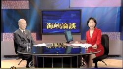 海峡论谈: 聚焦两岸和平协议(2)