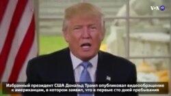 Новости США за 60 секунд. 22 ноября 2016 года