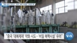"[VOA 뉴스] ""북한 문제 '최우선'…중국 '북한 비핵화' 어렵게 해"""