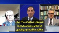 شعارهای اعتراضات۱۴۰۰ ایران چه معانی و مقاصدی دارد؟ مناظره منافزاده و سوفیامهر