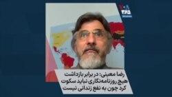 رضا معینی: در برابر بازداشت هیچ روزنامهنگاری نباید سکوت کرد چون به نفع زندانی نیست