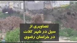 تصاویری از سیل در شهر «کلات» در خراسان رضوی در شمال شرقی ایران
