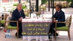 دیدار روسای جمهوری آمریکا و فرانسه در آستانه اجلاس گروه هفت
