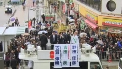 VOA连线: 日本众议院选举