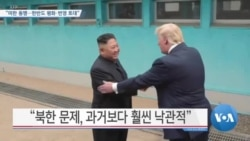"[VOA 뉴스] ""미한 동맹…한반도 평화·번영 토대"""
