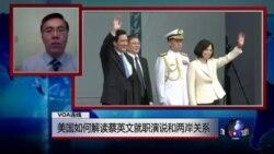 VOA连线(王维正):美国如何解读蔡英文就职演说和两岸关系
