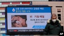 韩国首尔市内一座巨型屏幕宣导如何预防避免感染新冠病毒(资料照片)