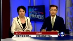 VOA卫视(2014年8月19日 第二小时节目)