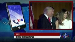 VOA连线:川普赢白宫宝座,香港如何看待?