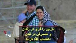 نازنین زاغری در زندان و همسرش در لندن اعتصاب غذا کردند