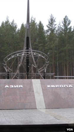 俄罗斯叶卡捷琳堡市郊外的欧洲-亚洲分界线纪念碑。俄罗斯再次强调自己是欧亚大国,外交上不会全面倒向中国。(美国之音白桦拍摄)