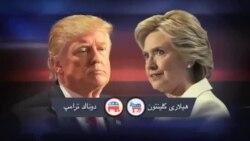 ترامپ: ناظران از وقوع تقلب در رای گیری جلوگیری کنند