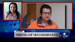 VOA连线(张青):中国狱中良心犯郭飞雄关注组致函联合国求助