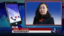 VOA连线:控告官派律师,原珊珊遭逼迁报复