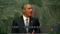 2015-09-29 美國之音視頻新聞: 美伊兩國在聯大稱讚達成核協議的好處