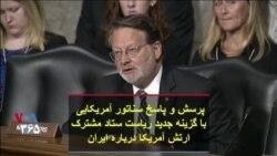 پرسش و پاسخ سناتور آمریکایی با گزینه جدید ریاست ستاد مشترک ارتش آمریکا درباره ایران
