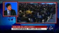 时事大家谈:张德江视察,港人愤怒从何而来?