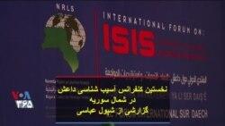 نخستین کنفرانس آسیب شناسی داعش در شمال سوریه؛ گزارشی از شپول عباسی