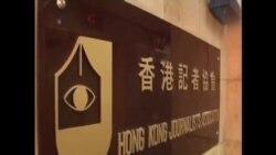 香港傳媒業者自認自我審查情況嚴重