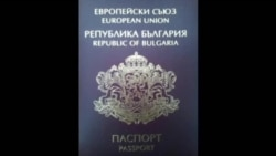 Околу 100.000 Македонци со бугарски пасоши?