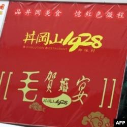 """""""毛贺婚宴""""。毛自然是指毛泽东,贺则是指他当时的妻子贺子珍。"""