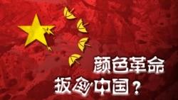 时事大家谈:公安部批颜色革命,敌对势力扳倒中国?