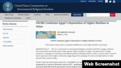美国国际宗教自由委员会在该机构网站上公布的谴责埃及向中国遣返维吾尔人的新闻稿。(网页截图)