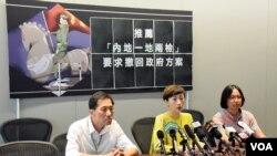 香港一地兩檢關注組公佈替代方案 (美國之音特約記者 湯惠芸拍攝 )