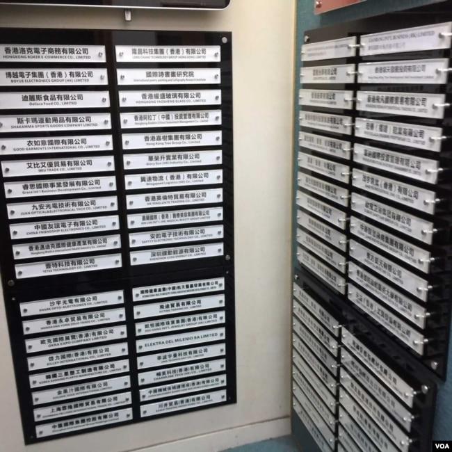幾十家空殼公司都掛名在同一處辦公地點(美國之音海彥拍攝)