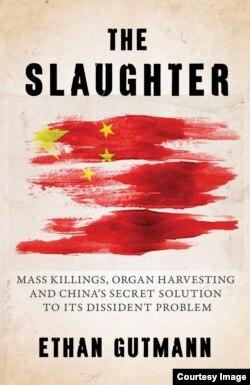新书:器官摘取成为中共解决政治犯秘密途径