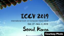 2019国际电脑视觉大会(ICCV)在韩国首尔举行(网络截图)