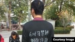 """在美國的中國作家、獨立中文筆會會員付振川在推特上發布的張盼成的友人祁怡元(網名路西法)的圖片,他的上衣背後寫著:""""反對習禁評倒行逆施!反對共產黨一黨獨裁!"""""""