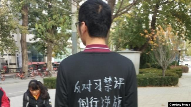 北京两网友表达政见 视频要求结束独裁