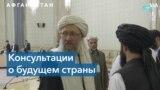 «Московский формат» или шаги по признанию Талибана